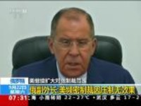 俄罗斯:美继续扩大对俄制裁范围  俄副外长——美频密制裁因压制无效果