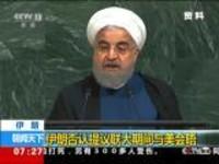 伊朗否认提议联大期间与美会晤