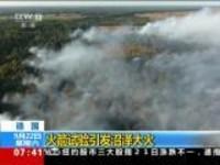 德国:火箭试验引发沼泽大火