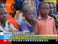 坦桑尼亚:沉船事故已致136人死亡——全国哀悼四天  总统下令拘捕责任人