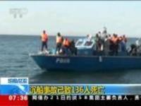 坦桑尼亚:沉船事故已致136人死亡