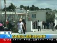 希腊:百名难民从莱斯沃斯岛转移