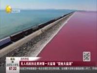 """自然奇观:无人机航拍北美洲第一大盐湖""""犹他大盐湖"""""""
