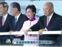 联播快讯:广深港高铁香港段开通仪式举行