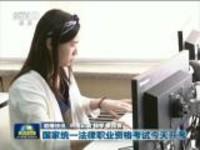联播快讯:国家统一法律职业资格考试今天开考