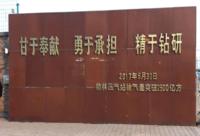 地处陕西省毛乌素沙漠南缘的榆林压气站,这里是亚洲装机容量最大的压气站。人民网 朱江 摄