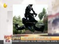 飞天骑警成为现实  迪拜警察测试飞行摩托