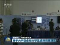 清华大学获全球大学生超算竞赛冠军