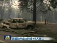 美国加州山火持续  66人死亡