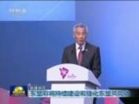 东盟称将持续建设和强化东盟共同体