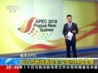 聚焦APEC:助力巴新改善民生  实现可持续发展