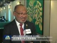 各界积极评价习主席亚太经合组织工商领导人峰会主旨演讲