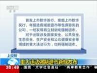 上交所:重大违法强制退市新规发布