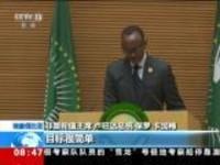 埃塞俄比亚:第11届非盟特别峰会关注非盟改革
