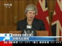 """记者观察:""""脱欧""""立场分歧引发英国政坛动荡"""