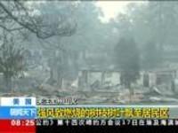 美国:关注加州山火——风力减弱  火势受控面积增加
