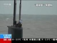 阿根廷:一年前失联潜艇被找到