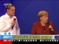 德国:与民众对话  默克尔谈难民问题