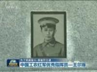 为了民族复兴·英雄烈士谱:中国工农红军优秀指导员——王尔琢