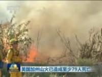 美国加州山火已造成至少79人死亡