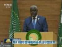 联播快讯:第11届非盟特别峰会关注非盟改革