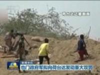 联播快讯:也门政府军拟向荷台达发动重大攻势