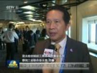 同舟共济  共谋发展合作——国际社会高度评价习近平主席在亚太经合组织工商领导人峰会上的主旨演讲