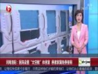 """河南洛阳:医院设置""""太空舱""""休息室  患者家属免费使用"""