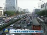 """联播快讯:2020年北京主城区基本实现""""电动公交"""""""