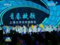 联播快讯:上海大学生举行校园歌会  唱出最美青春