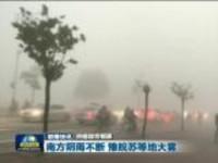 联播快讯:南方阴雨不断  豫皖苏等地大雾