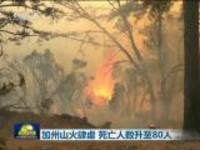 加州山火肆虐  死亡人数升至80人