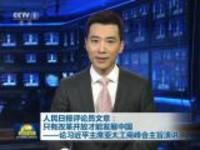 人民日报评论员文章:只有改革开放才能发展中国——论习近平主席亚太工商峰会主旨演讲