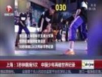 上海:1秒钟跳绳9次  中国少年再破世界纪录