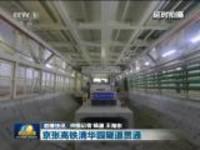 联播快讯:京张高铁清华园隧道贯通