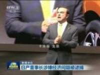 联播快讯:日产董事长涉嫌经济问题被逮捕