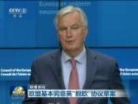 """联播快讯:欧盟基本同意英""""脱欧""""协议草案"""
