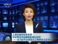 人民日报评论员文章:为世界经济拓展新的增长空间——论习近平主席亚太工商峰会主旨演讲