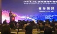 2018中国(成都)金融安全与科技创新论坛在成都举行