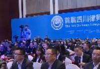 首届四川律师论坛在成都举行