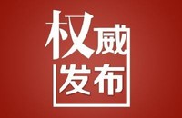 中华人民共和国和巴拿马共和国联合新闻公报要闻