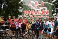 首届五指山自行车登山王争霸赛暨2018海南国际旅游岛自行车联赛(五指山站)精彩开赛