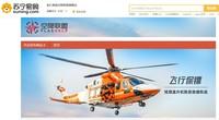 苏宁易购上线飞行救援服务产品