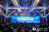 2018年海南农产品网上交易暨专业采购团洽谈对接活动在海南国际会展中心举行