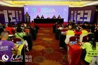 2018海南儋州国际马拉松赛新闻发布会在海口举行