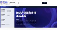 12月14日,阿里知产服务市场上线试运营。