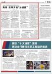 《 人民日报 》( 2018年12月15日 07 版)