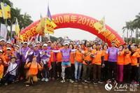 """""""致敬改革开放40周年""""2018海南千人健身徒步活动现场"""