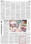 《 人民日报 》( 2018年12月17日   10 版)