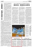 《 人民日报 》( 2018年12月17日   11 版)